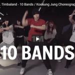 【ダンス】12万回再生!Koosung Jungがジョイナー・ルーカスの10 Bandsで熱いキレあるダンスで魅了!