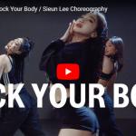 【ダンス】39万回再生!Sieun Leeがクリス・ブラウンのRock Your Bodyで艶あるダンスで魅了する!