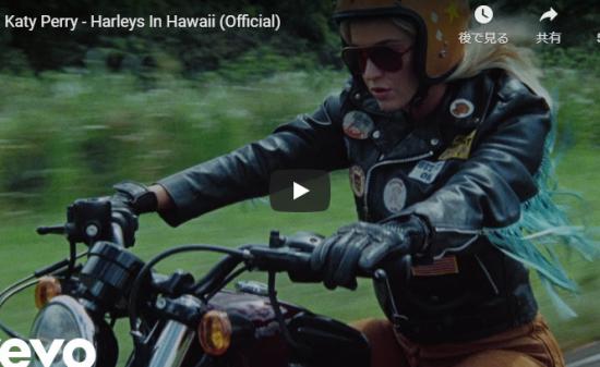 【歌】2923万回再生!ケイティ・ペリーが恋人とハワイデートを楽しむHarleys In Hawaiiが心温まる♪
