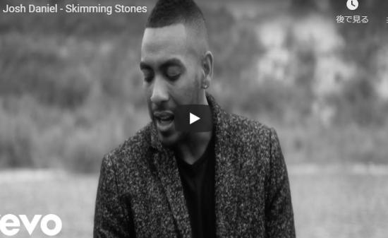 【歌】95万回再生!ジョシュ・ダニエルが自然の中でしずかに圧倒的な歌唱力で心打つSkimming Stonesが最高!