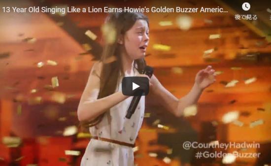 【歌】1.2憶回再生!13歳の少女コートニー・ハドウィンがパッションある歌声で観客と審査員の心を鷲掴みにする!