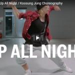 【ダンス】15万回再生!Koosung Jungがウィリアム・シングのUp All Nightで軽やかでキレあるダンス熱!