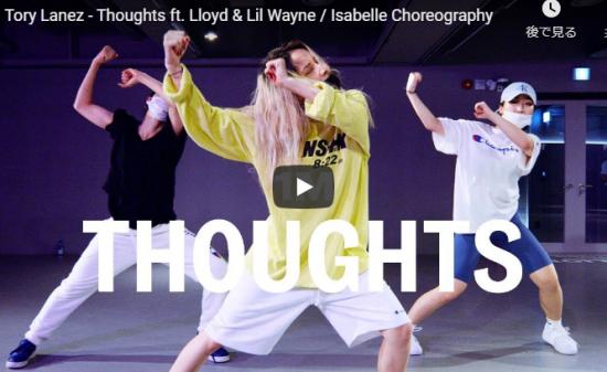 【ダンス】14万回再生!isabelleがトリー・レーンズのThoughtsで抑揚あるキレキレダンスで熱く踊る!