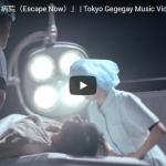 【ダンス】13万回再生!東京ゲゲゲイワールド全開でメッセージ性高い舞台に惹き込まれる病院が熱い!
