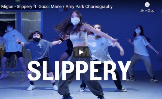 【ダンス】28万回再生!Amy Parkがキレあるダンスで魅了するラッパー ミーゴズのSlippery!