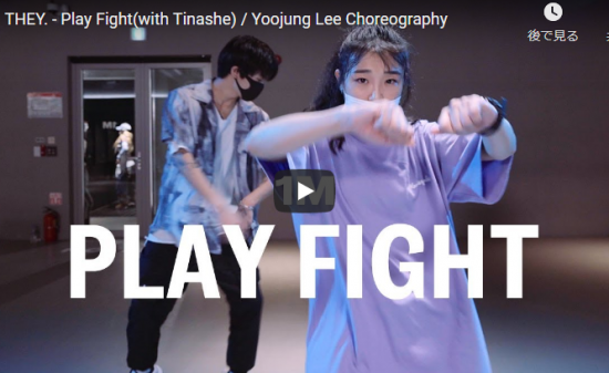 【ダンス】38万回再生!Yoojung LeeがTHEYのPlay Fightでセンス溢れる軽やかなダンスで魅せる!