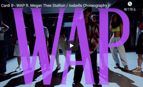 【ダンス】307万回再生!isabelleがCardi Bのラップでセンス溢れるキレキレダンスでクールに踊る!