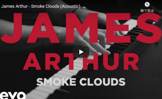 【歌】643万回再生!ジェームズ・アーサーの圧倒的歌唱力が響くSmoke CloudsのアコースティックVer!