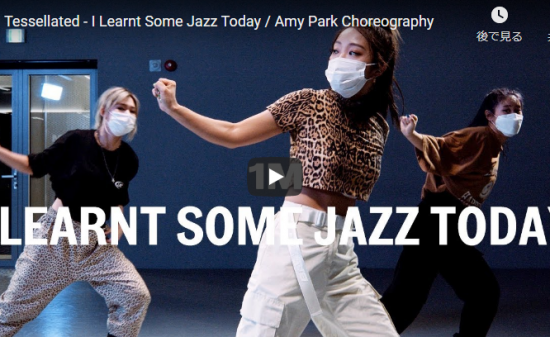 【ダンス】22万回再生!Amy ParkがTessellatedのI Learnt Some Jazz Todayで凄ダンス!