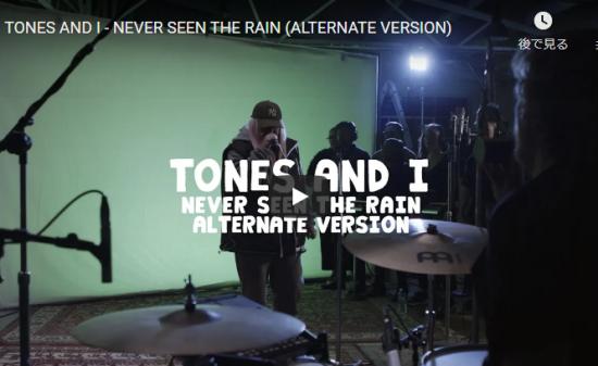 【歌】48万回再生!トーンズ・アンド・アイのNEVER SEEN THE RAINがパッション溢れ心響く!