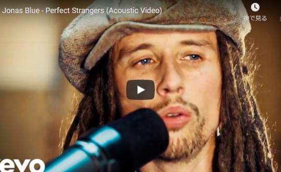 【歌】1995再生!ジョナス・ブルーの世界的ヒット作Perfect StrangersのアコギVerも心熱くする!