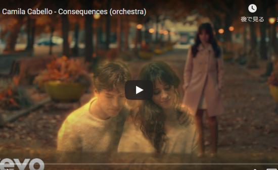 【歌】5322回再生!カミラ・カベロの失恋ソングConsequencesが共感が世界に響き心癒す歌!