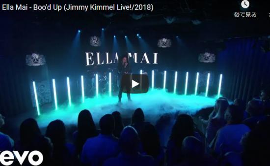 【歌】89万回再生!エラ・メイの世界で大ヒットしたBoo'd Upのジミー・キンメル・ライブ!Verが熱い!