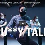【ダンス】17万回再生!Amy Parkeがシティ・ガールのラップPu**y Talkで熱くするダンス凄!