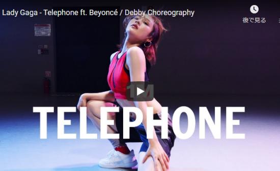 【ダンス】50万回再生!Debbyがレディ・ガガのTelephoneで妖艶にパワフルに魅力的なダンスで魅了!