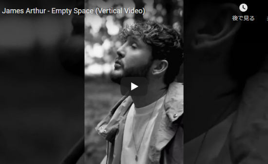 【歌】20万回再生!ジェームズ・アーサーの失恋ソングのEmpty Spaceが圧倒的な歌唱力で心に響く!