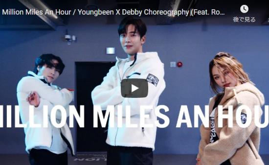 【ダンス】49万回再生!DebbyがSF9のロウンとコラボしたMillion Miles An Hourいい感じ♪