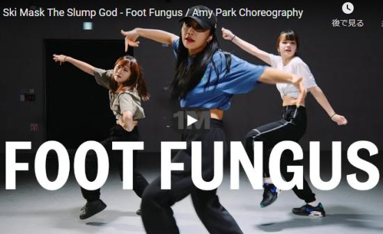 【ダンス】13万回再生!Amy ParkeがラップのFoot Fungusで圧倒的ビート感覚とセンス溢れるダンスが熱!