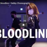 【ダンス】34万回再生!Debbyがアリアナ・グランデのbloodlineでしなやかで艶あるダンスでキメル!