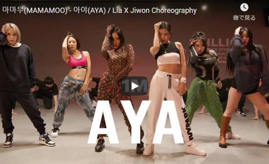 【ダンス】602万回再生!Lia Kimが振付し本物のMAMAMOOのメンバーとAYAを熱く個性的に踊る!