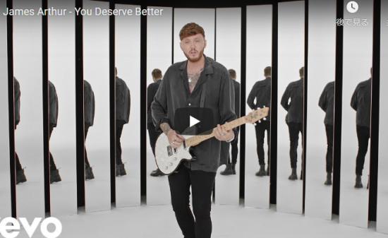 【歌】1373万回再生!ジェームズ・アーサーのエネルギー溢れる歌が心響くYou Deserve Better!