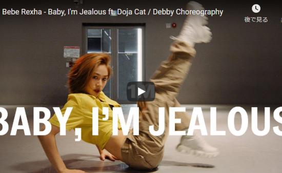 【ダンス】53万回再生!Debbyがべべ・レクサのBaby, I'm Jealousでクールにキメル!