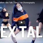 【ダンス】40万回再生!Sieun Leeがミーガン・ジー・スタリオンのSex Talkで艶あるダンスをクールにキメル!