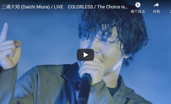 【ダンス】三浦大知の熱いライブの熱狂が伝わるLIVE COLORLESSのダイジェスト映像も心震わす!