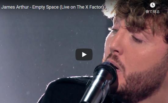 【歌】1574万回再生!ジェームズ・アーサーの失恋ソングEmpty SpaceのX Factorでのライブが心熱くする!