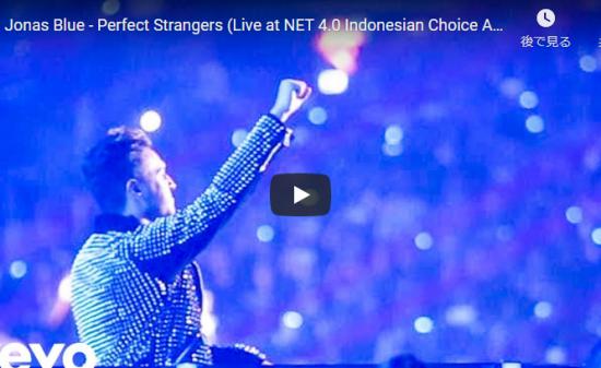 【歌】446万回再生!ジョナス・ブルーの世界で爆ヒットしたPerfect Strangersのライブが心熱くする!