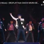 【ダンス】19万回再生!三浦大知のライブVerの(RE)PLAYも圧倒的神がかったダンスで会場を熱く熱狂にする!