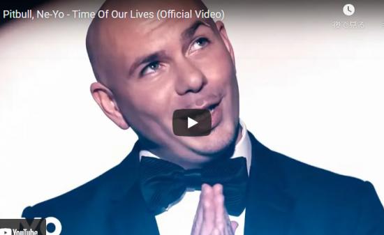 【歌】2.2億回再生!ピットプルがニーヨとコラボし世界でヒットしたTime Of Our Livesが心熱くなる!