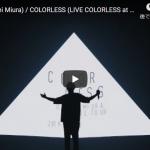 【ダンス】33万回再生!三浦大知のCOLORLESSのライブが神がかったダンスと歌で心を熱く惹き込む!