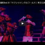 【ダンス】25万回再生!東京ゲゲゲイワールド全開のキテレツメンタルワールド部隊映像が心熱くするダンスと歌!