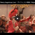 【ダンス】10万回再生!東京ゲゲゲイワールド全開のクリスマスライブは見どころを詰め込んだダイジェスト映像も熱い!