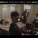 【ダンス】10万回再生!東京ゲゲゲイのキテレツメンタルワールドのメイキングバージョンの動画も想い詰まって心打つ!