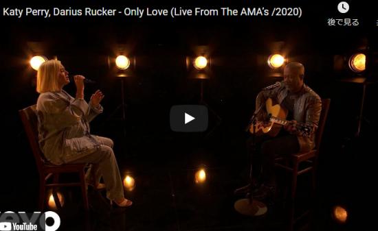 【歌】97万回再生!ケイティ・ペリーとデリアス・ラッカーが歌うOnly Loveが圧倒的歌唱力で心に響く!