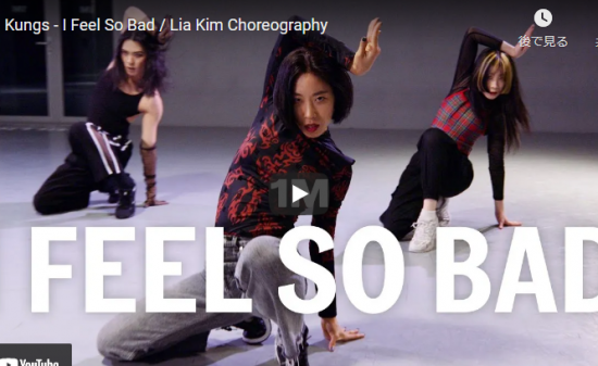 【ダンス】32万回再生!Lia KimがクングスのI Feel So Badでキレとセンスあるダンスで熱く魅了する!