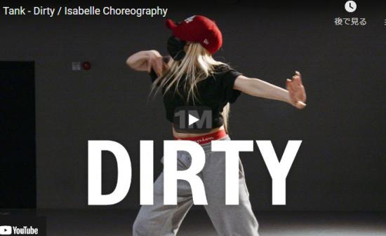 【ダンス】17万回再生!isabelleがタンクのDirtyで圧倒的なビート感とセンス溢れるダンスが熱い!