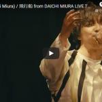 【ダンス】80万回再生!三浦大知の飛行船のライブ映像がグルーヴ感溢れるキレッキレの神ダンスが心を熱くする!