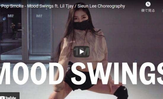 【ダンス】16万回再生!Sieun Leeがポップ・スモークのMood Swingsで艶あるダンスで魅了する!