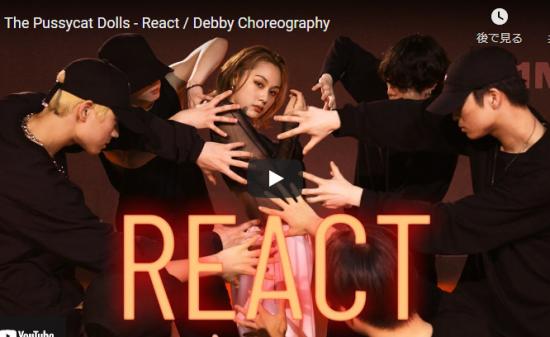 【ダンス】32万回再生!Debbyがプッシーキャット・ドールズのReactでグルーヴ感溢れるダンスがクール!