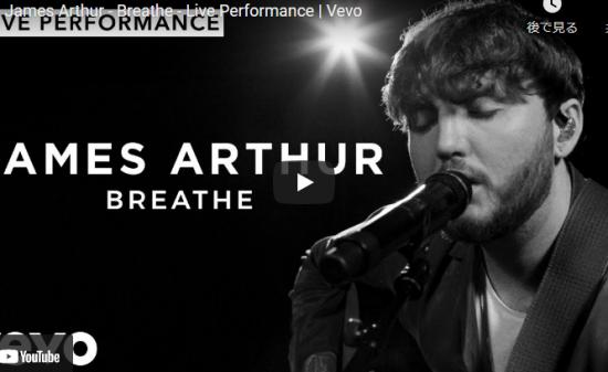 【歌】82万回再生!ジェームズ・アーサーのBreatheがシンプルな映像だから際立つ圧倒的歌唱力が最高!