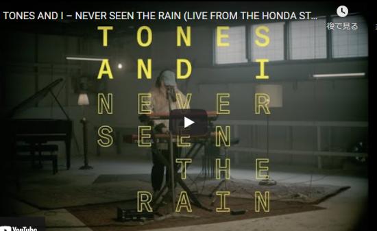 【歌】トーンズ・アンド・アイのNEVER SEEN THE RAINの本田ステージの歌も静かに惹き込む歌だ!