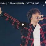 【ダンス】22万回再生!三浦大知のDAICHI MIURA LIVE TOUR ONE ENDのダイジェスト動画が熱い!