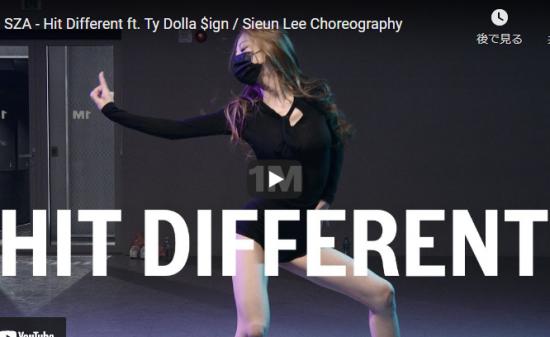 【ダンス】16万回再生!Sieun LeeがSZAのHit Differentで艶ある華麗なダンスで魅了する!