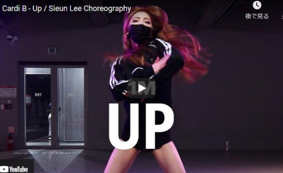 【ダンス】58万回再生!Sieun Leeがカーディ・BのUpで艶あるヒールダンスでクールにキメル!