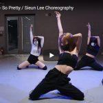 【ダンス】28万回再生!Sieun Leeがレヤンナ・マリアのSo Prettyで華麗に艶あるダンスでキメル!