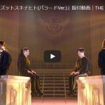 【ダンス】東京ゲゲゲイのズットスキナヒトのバラードVerの舞台が惹き込むゲゲゲイワールド!