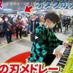 【演奏】600万回再生!ピアニストユーチューバーよみぃが圧倒的演奏力で秋葉原駅で多くの人を釘付けにする!